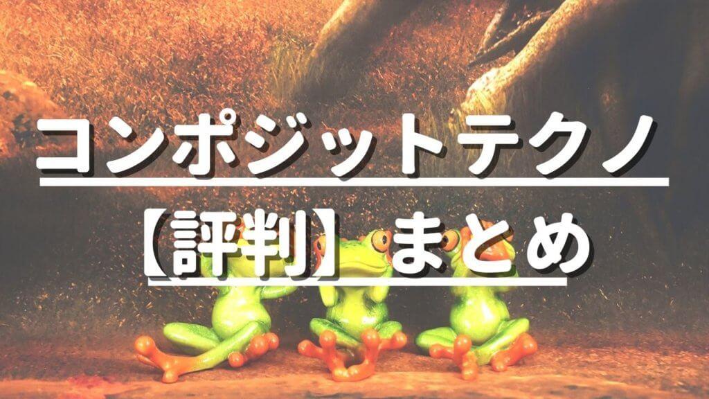 【評判】コンポジットテクノバドミントンラケット【まとめ】