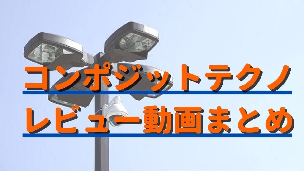 コンポジットテクノバドミントンラケットレビュー動画【ぐっちゃんねる。など】