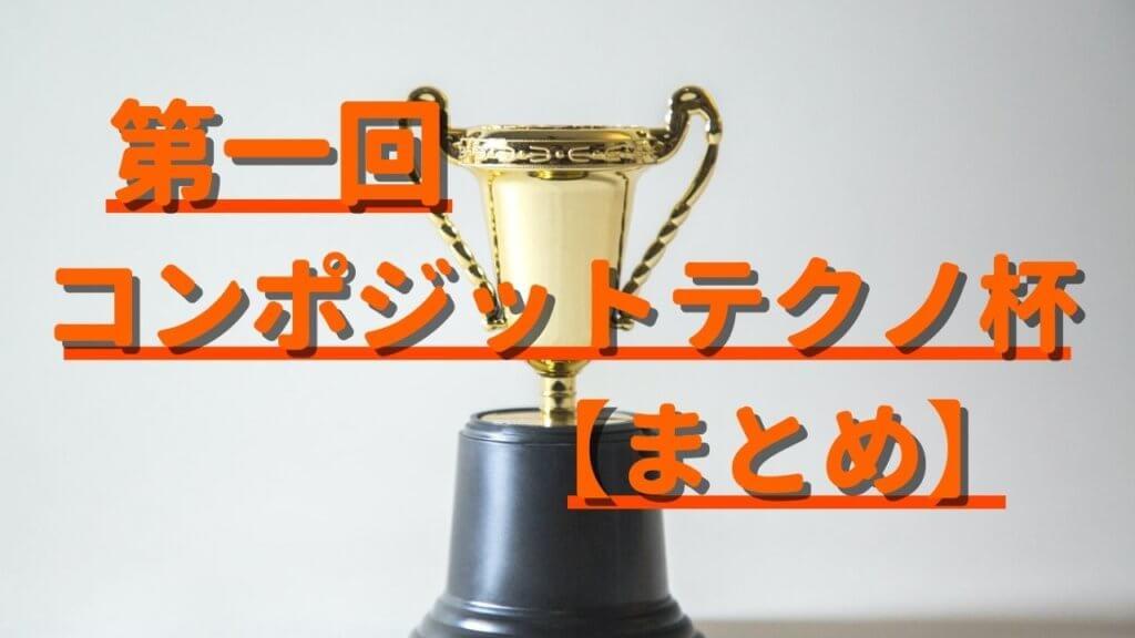 【2020/11/29】第一回コンポジットテクノ杯バドミントン大会【東京都稲城総合体育館】