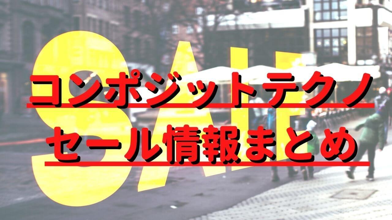 【セール情報】コンポジットテクノバドミントンラケット