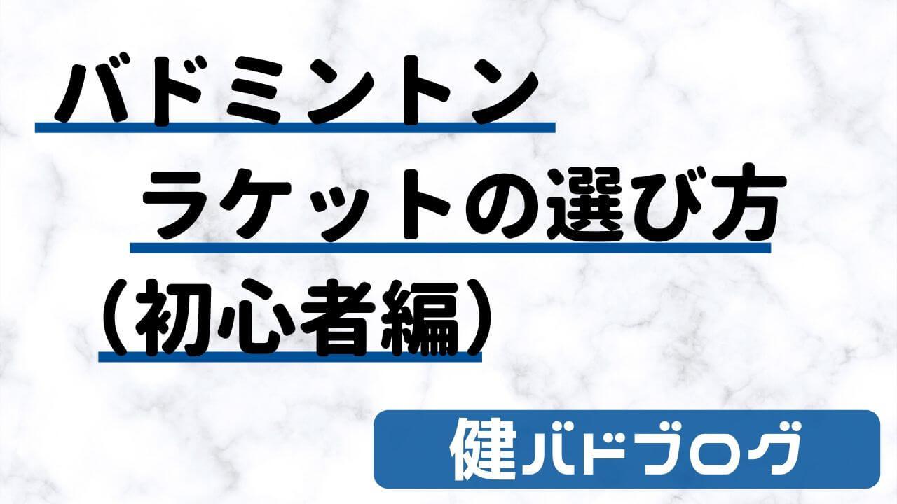 【バドミントンラケット】初心者用ラケット選び方!