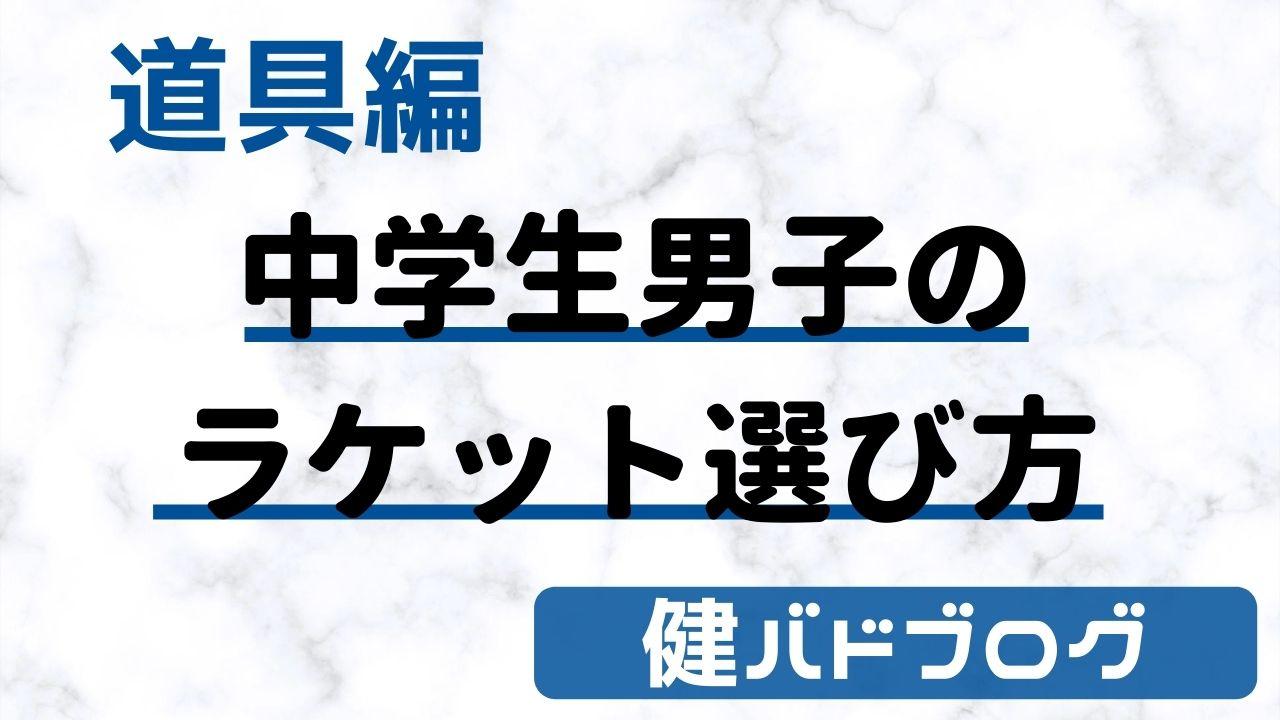 中学生男子のバドミントンラケット選び方【おススメも紹介】