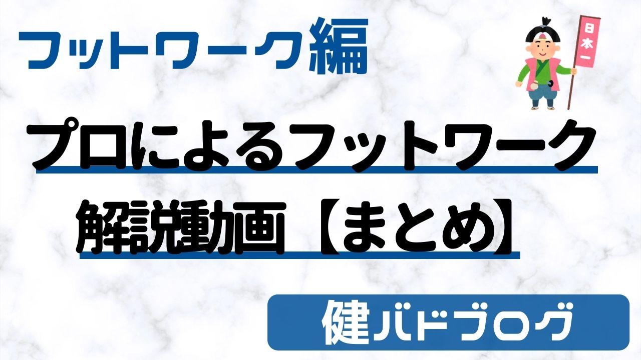 フットワーク動画 奥原・田児