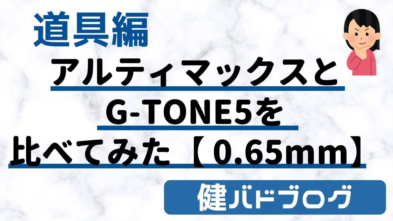 【バドミントンガット】アルティマックスとG-TONE5を比べてみた【高反発0.65ゲージ】