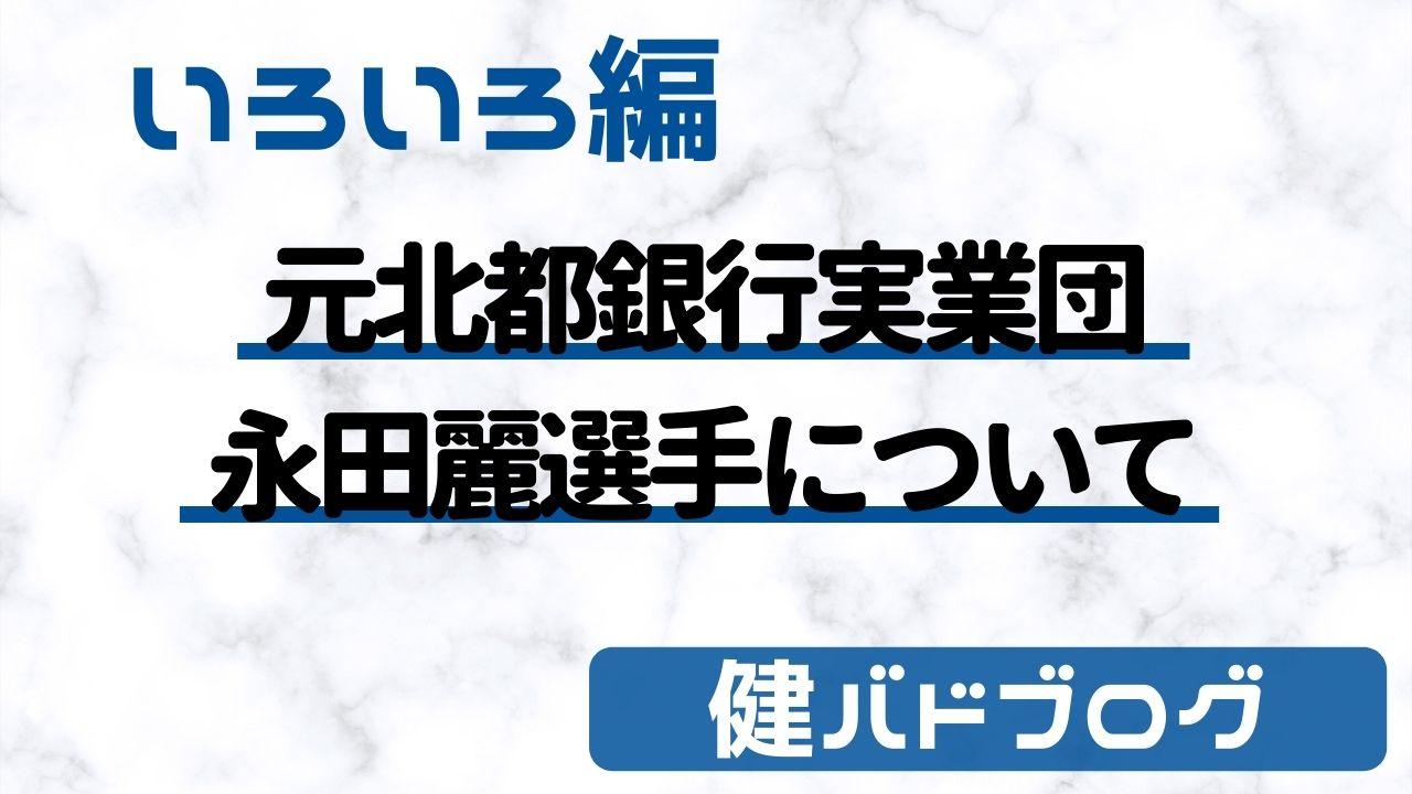 【バドミントン日本3位】永田麗選手のご紹介