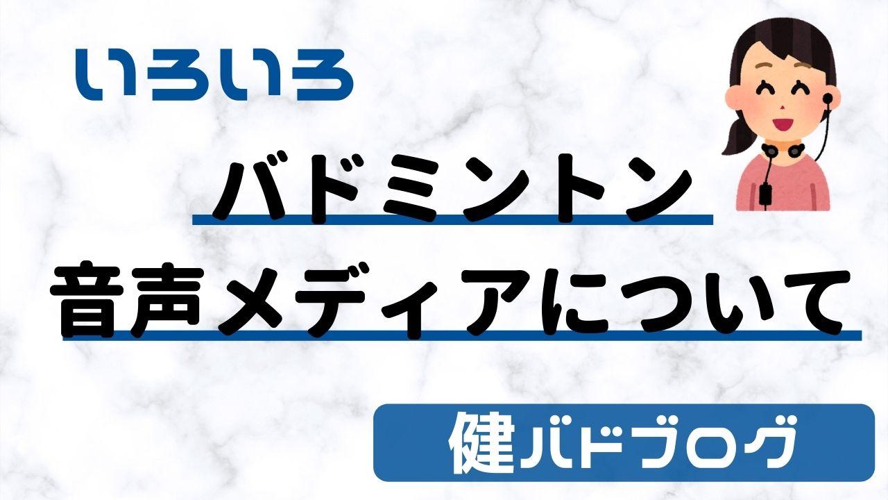 【バドミントン音声メディア】山口・福島・廣田選手も配信【NowVoice】