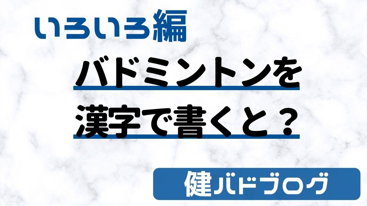 バドミントンを漢字で書くと?なんて読むの?【和名:羽球】