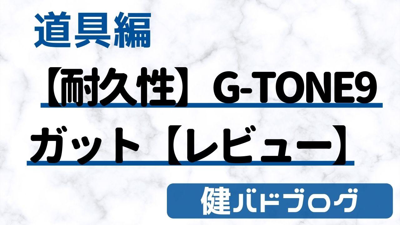 【耐久性を求める方へ】G-TONE9バドミントンガット【レビュー】