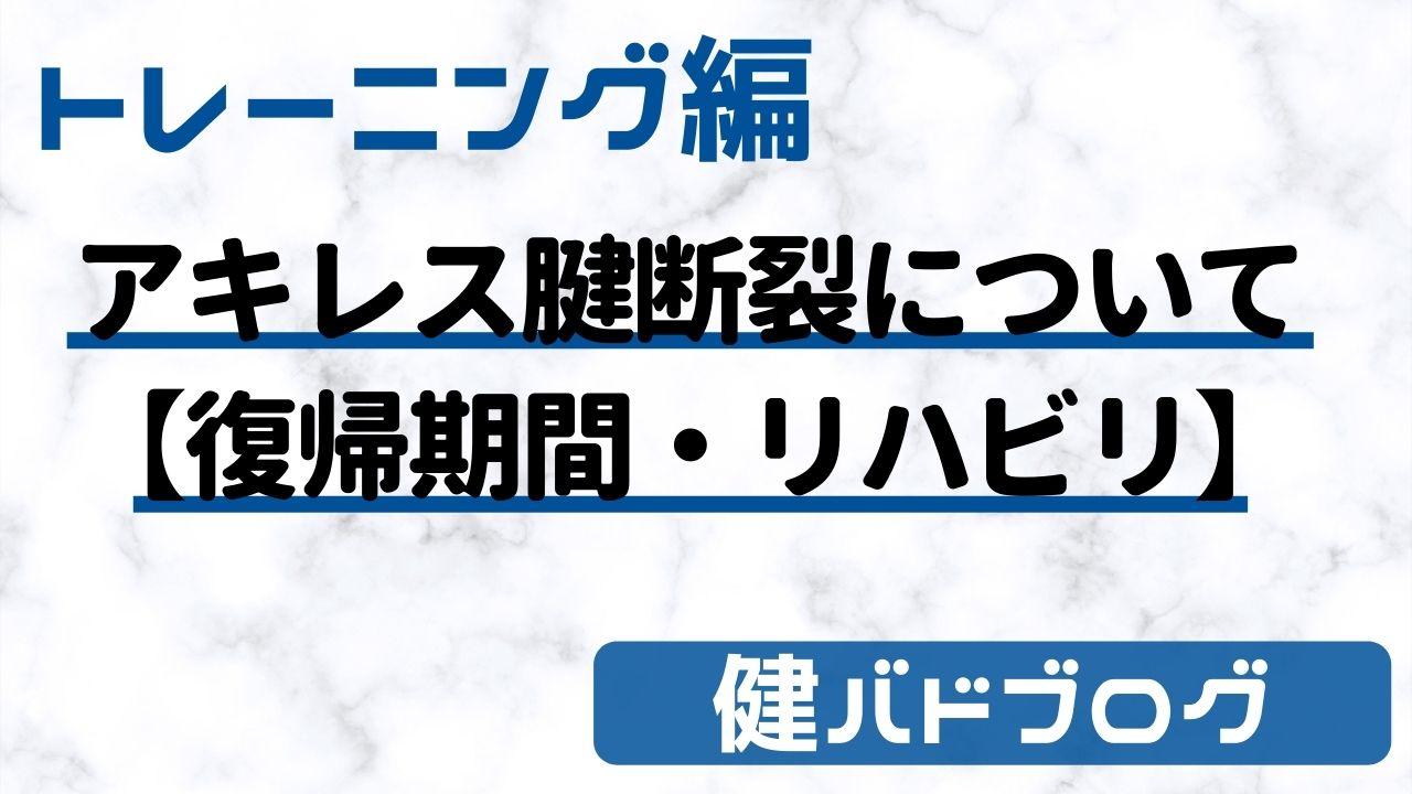 アキレス腱断裂について【復帰期間・リハビリトレーニング】