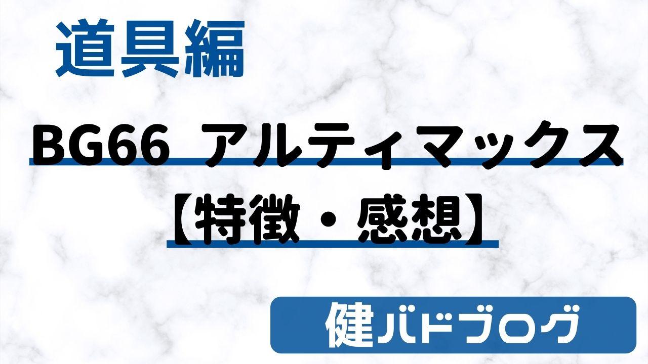 【バドミントンガット】BG66 ULTIMAX アルティマックス【特徴・感想】