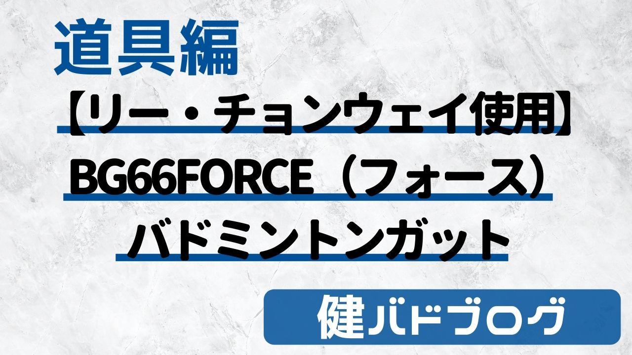【リー・チョンウェイ使用】BG66FORCE(フォース)バドミントンガット