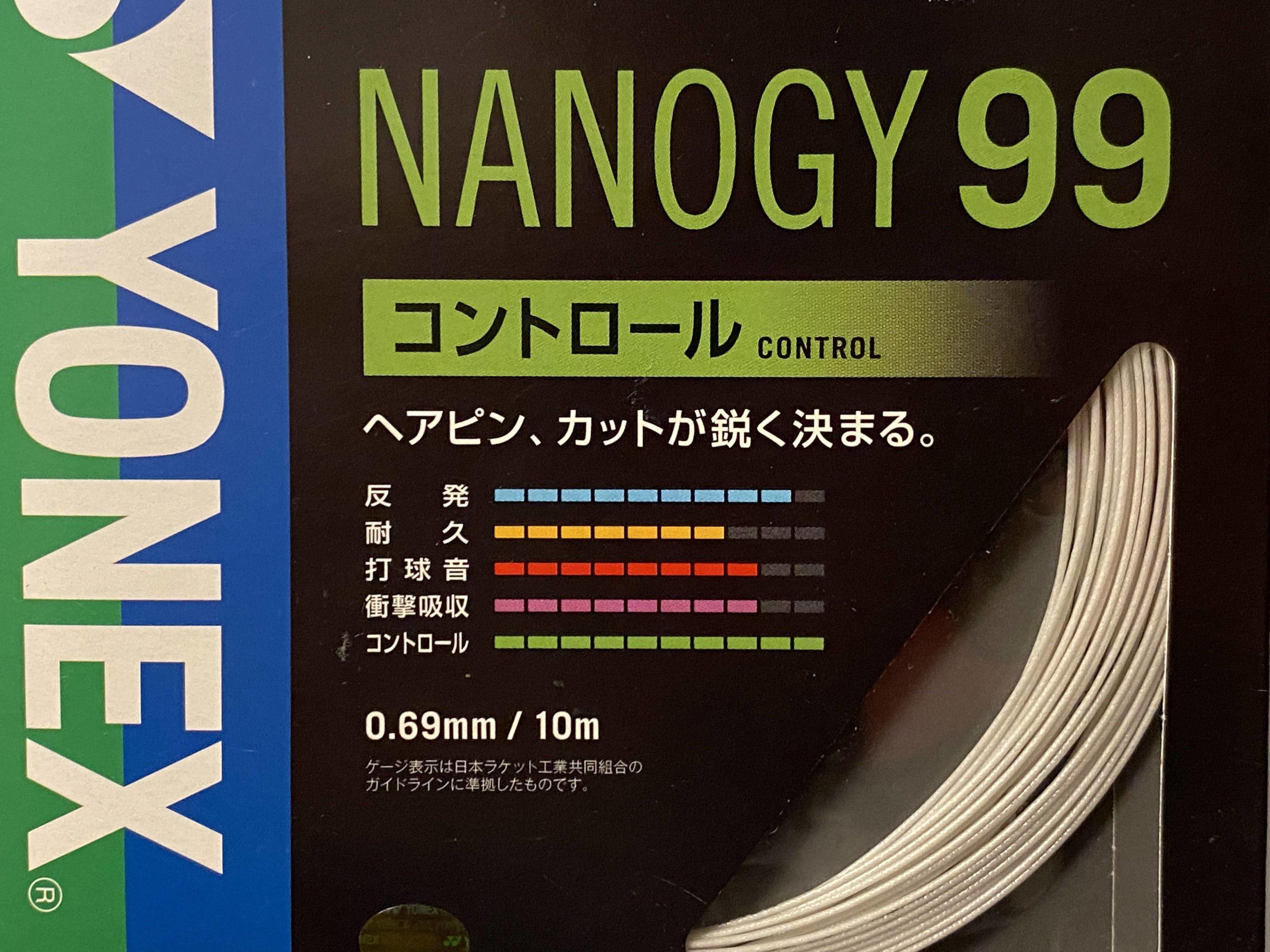 ヨネックス ナノジー99(NANOGY99)バドミントンガット【コントロール重視】