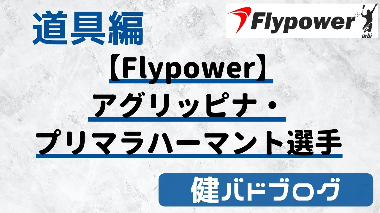 【Flypower】アグリッピナ・プリマラハーマント選手について【バドミントン】