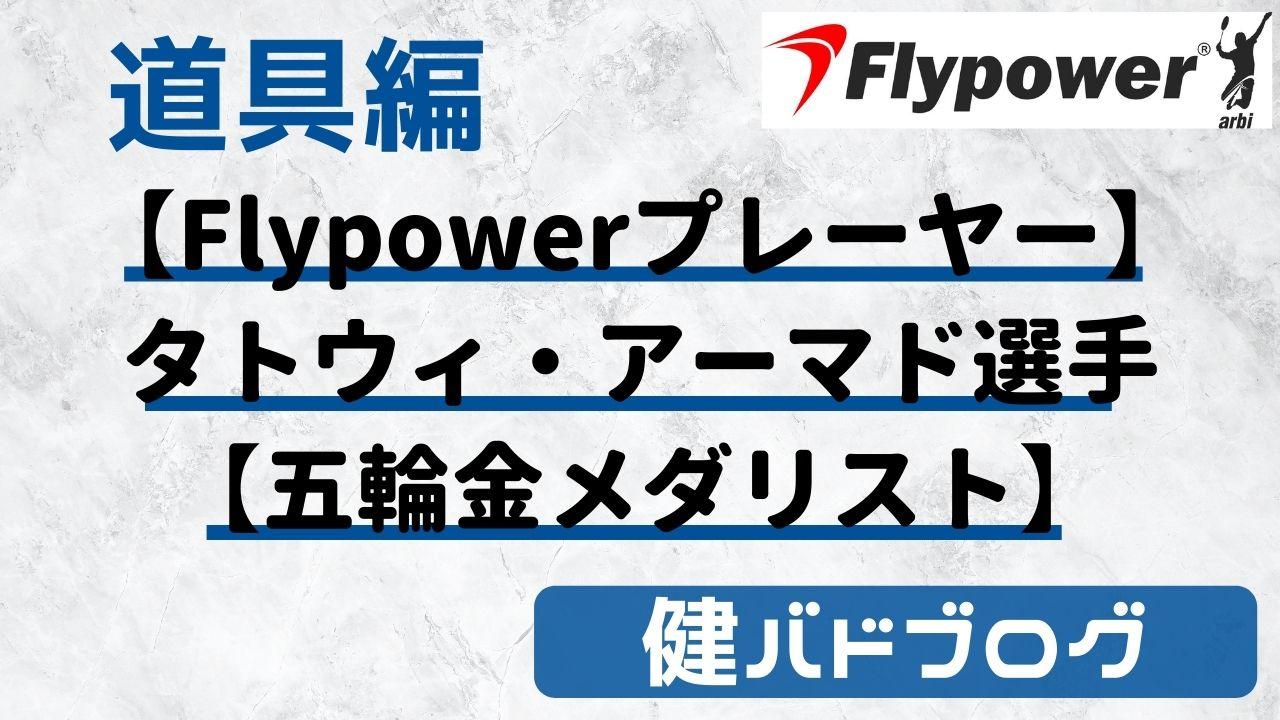 【Flypowerプレーヤー】タトウィ・アーマド選手について【バドミントン】