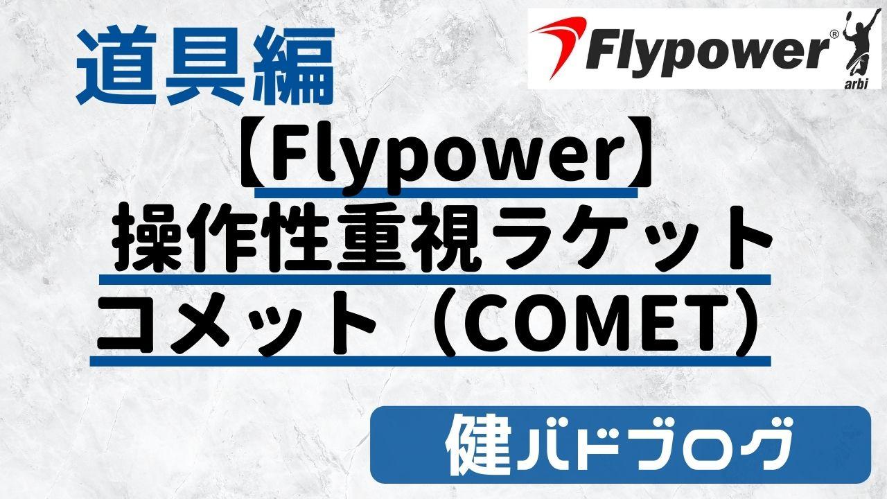 【操作性重視】フライパワーCOMET(コメット)バドミントンラケット【評判】