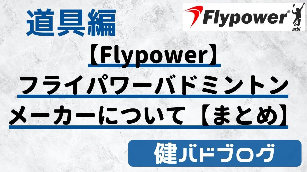 【Flypower】フライパワーバドミントンメーカーについて【まとめ】