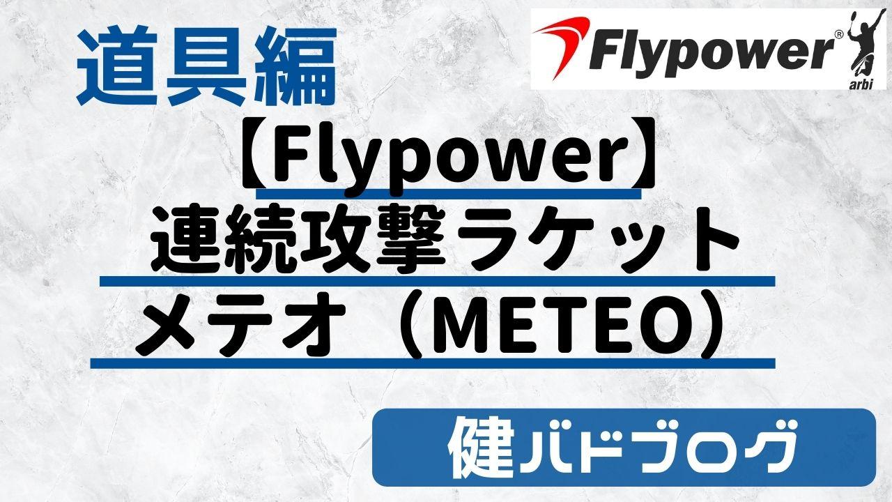 【連続攻撃】フライパワーMETEOR(メテオ)バドミントンラケット【評判】