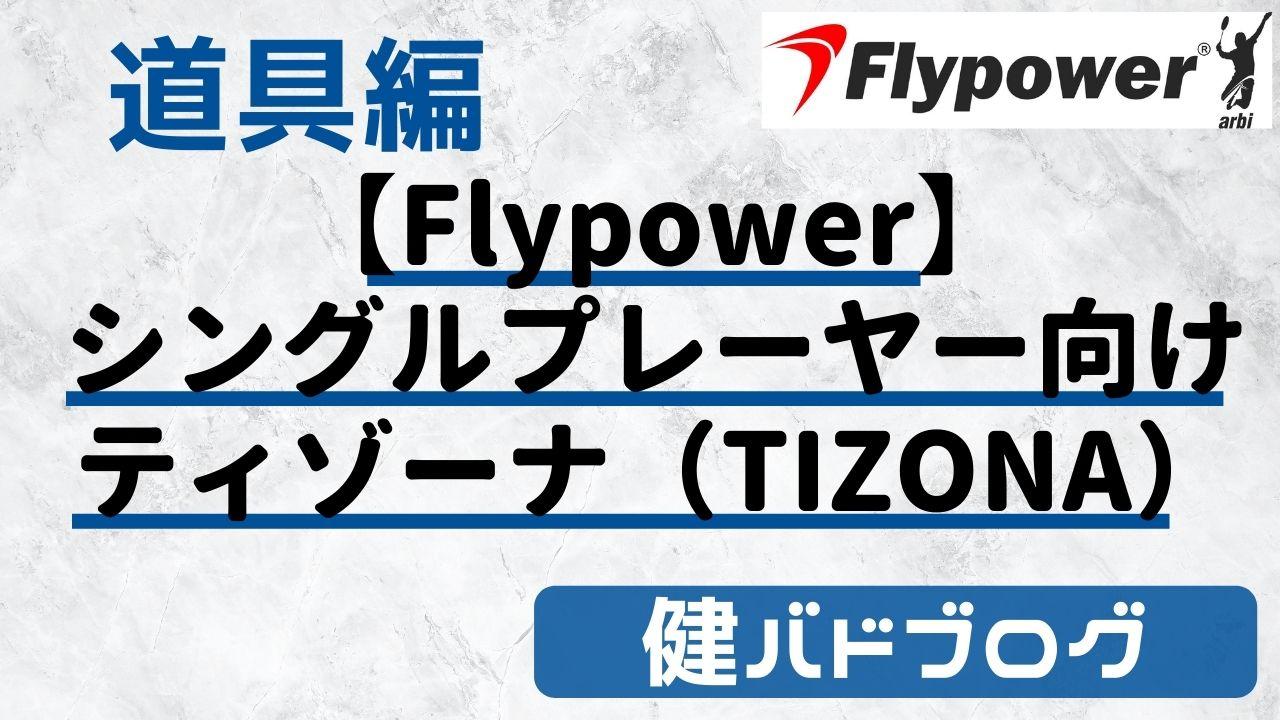 【シングルス向き】フライパワーTIZONA(ティゾーナ)バドミントンラケット【評判】
