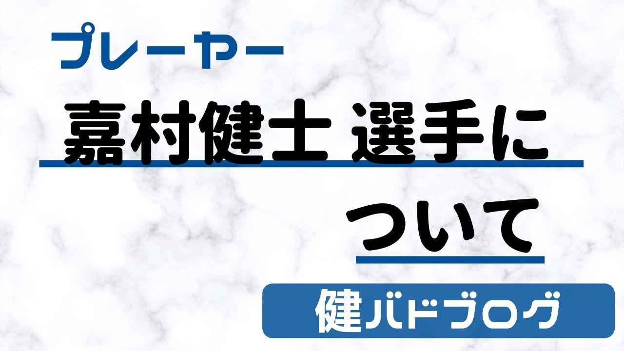 【園田啓悟選手】ラケット・ガット・シューズなど使っている道具【完全まとめ】