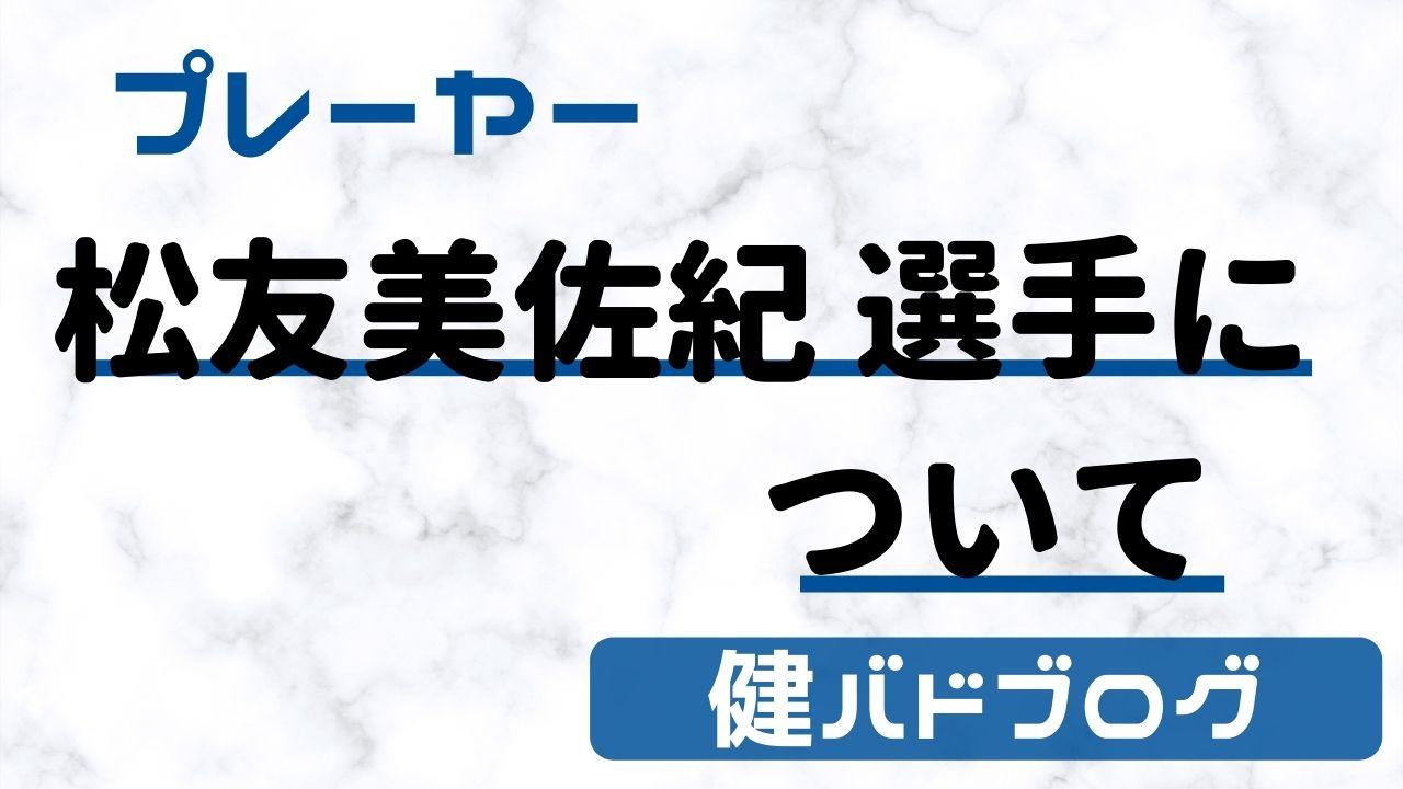 【松友美佐紀選手】ラケット・ガット・シューズなど使っている道具【完全まとめ】