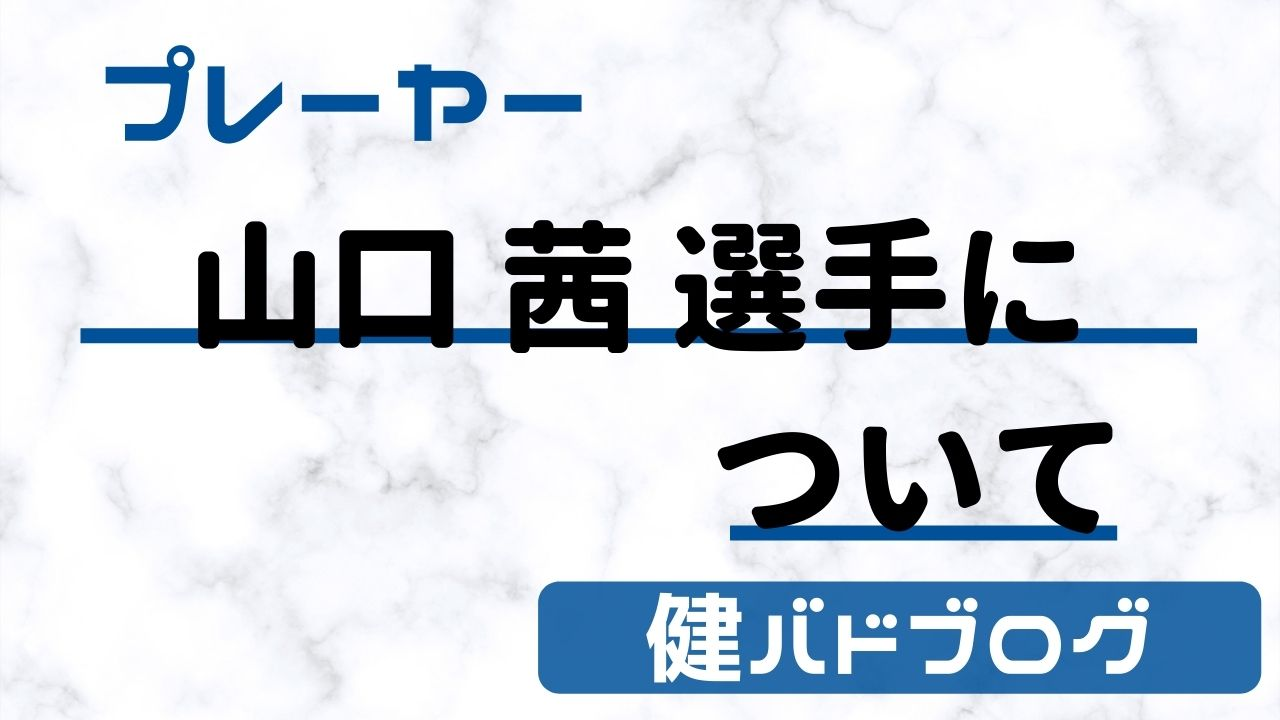 【山口 茜選手】ラケット・ガット・シューズなど使っている道具【完全まとめ】