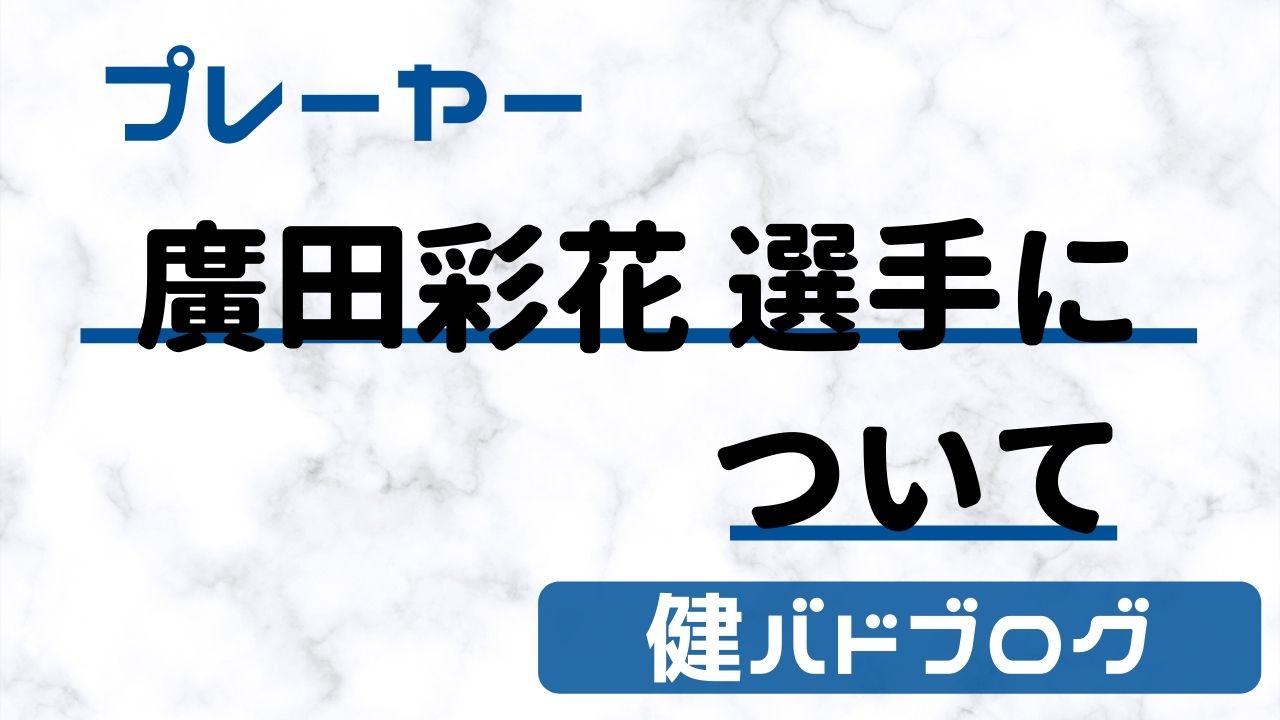 【廣田彩花選手】ラケット・ガット・シューズなど使っている道具【完全まとめ】