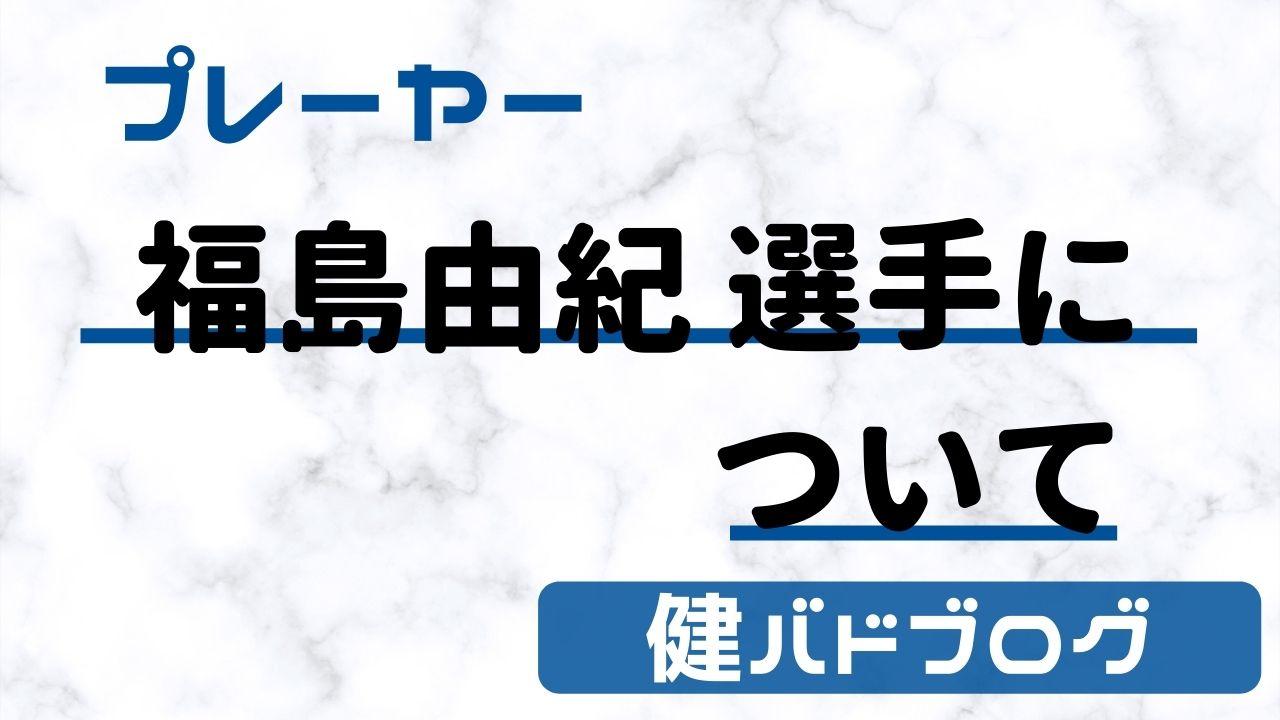 【福島由紀選手】ラケット・ガット・シューズなど使っている道具【完全まとめ】