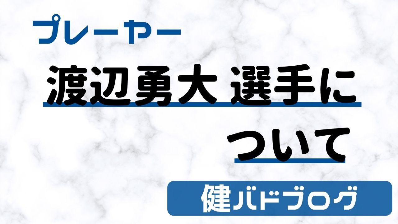 渡辺勇大選手が使っている道具を完全まとめ【ラケット・ガット・シューズ】