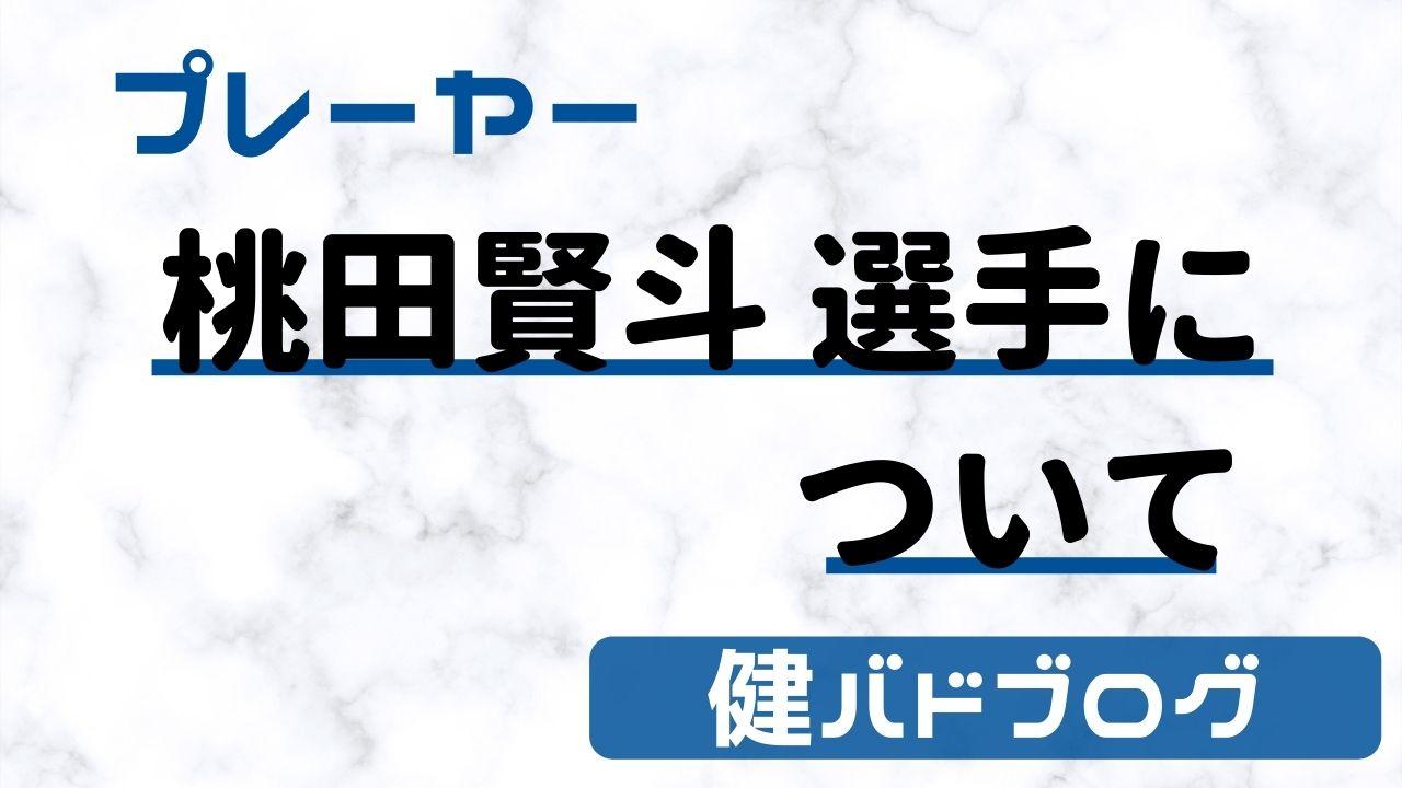 【桃田賢斗選手】ラケット・ガット・シューズなど使っている道具【完全まとめ】