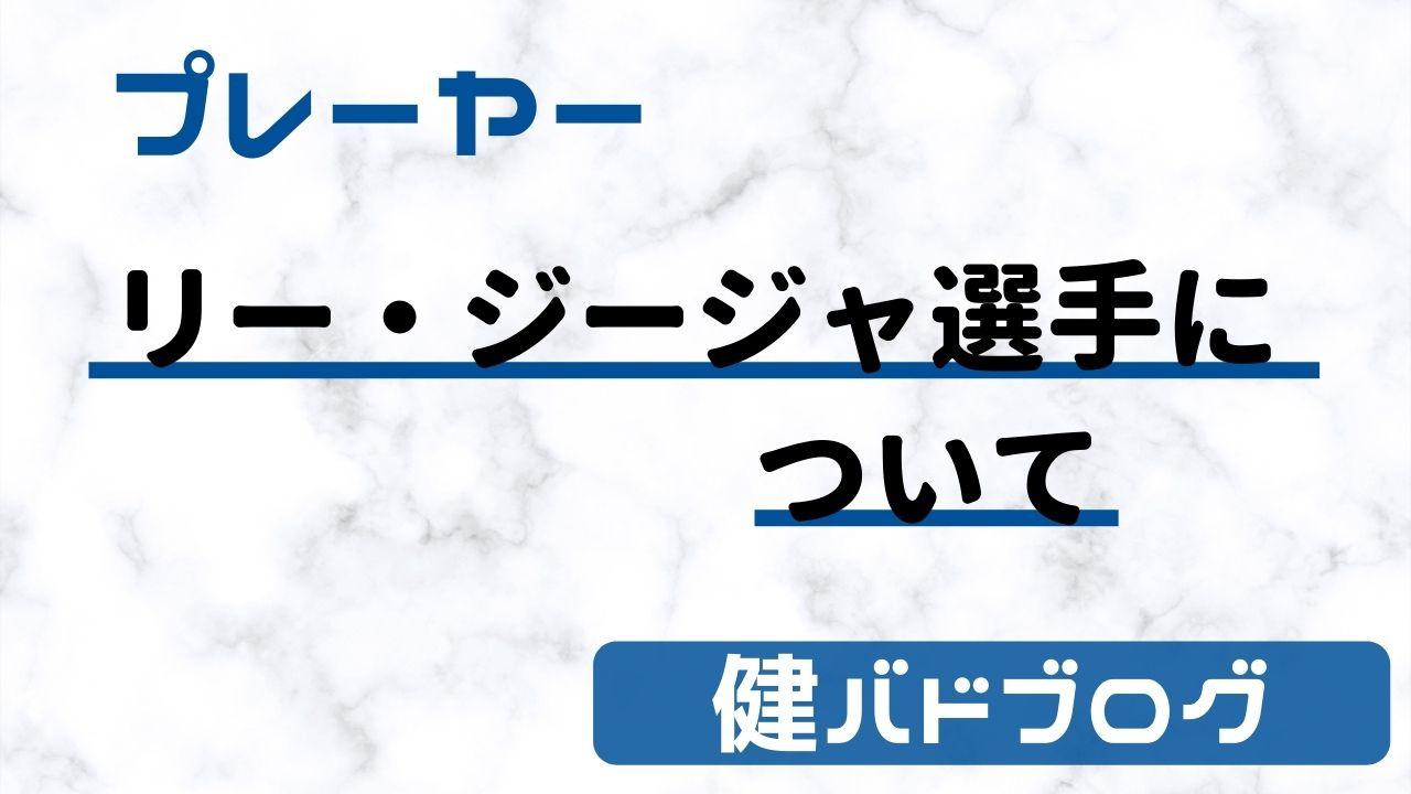 【リー・ジージャ選手】プロフィールまとめ【経歴・ラケット・ガット・シューズ・道具】