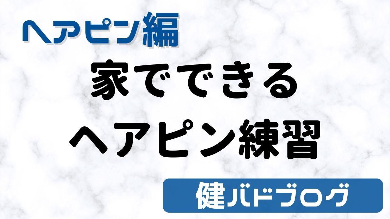 【ヘアピン】家でできるヘアピン練習【まとめ】