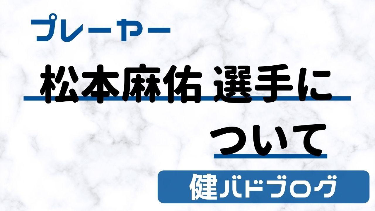 【松本麻佑選手】ラケット・ガット・シューズなど使っている道具【完全まとめ】