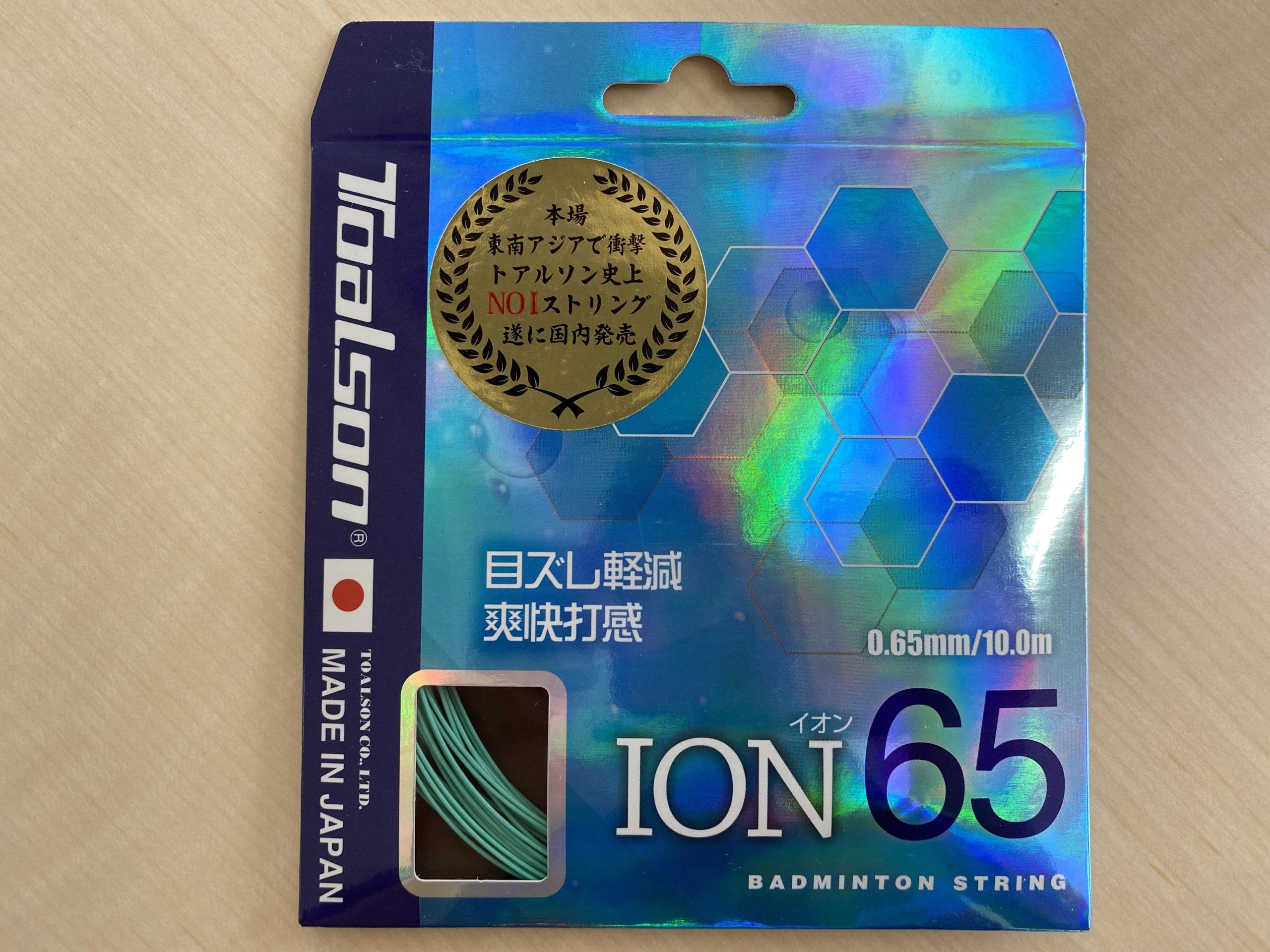 【爽快打感】トアルソン(TOALSON)-ION65 バドミントンガットについて【レビュー・評判】