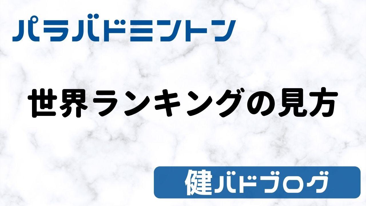 【パラバドミントン】世界ランキング